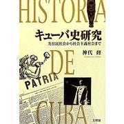 キューバ史研究―先住民社会から社会主義社会まで [単行本]