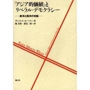 「アジア的価値」とリベラル・デモクラシー-東洋と西洋の対話 [単行本]