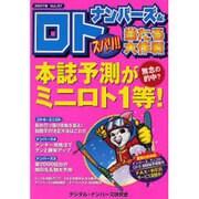 ナンバーズ&ロトズバリ!!当たる大作戦 Vol.37 [単行本]