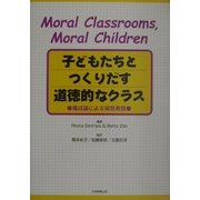 子どもたちとつくりだす道徳的なクラス―構成論による保育実践 [単行本]