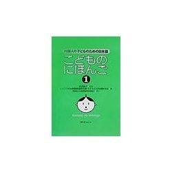 こどものにほんご〈1〉外国人の子どものための日本語 [単行本]