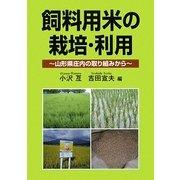 飼料用米の栽培・利用―山形県庄内の取り組みから [単行本]