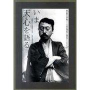 いま天心を語る-東京藝術大学創立一二〇周年岡倉天心展記念シンポジウム [単行本]