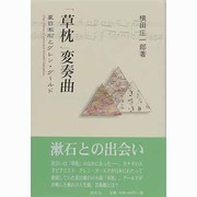 「草枕」変奏曲―夏目漱石とグレン・グールド [単行本]