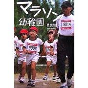 マラソン幼稚園 [単行本]