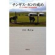 チンギス・カンの戒め―モンゴル草原と地球環境問題 [単行本]