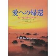 愛への帰還―光への道「奇跡の学習コース」 [単行本]