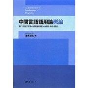 中間言語語用論概論―第二言語学習者の語用論的能力の使用・習得・教育 [単行本]