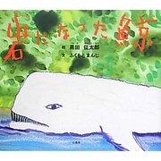岩になった鯨 [絵本]