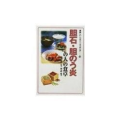 胆石・胆のう炎の人の食卓(美味しい・ヘルシー・クッキング〈10〉) [単行本]