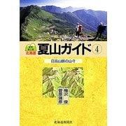 北海道夏山ガイド〈4〉日高山脈の山々 最新第2版 [単行本]