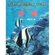 Fish Watching Guide 沖縄 [図鑑]