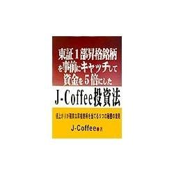 東証1部昇格銘柄を事前にキャッチして資金を5倍にしたJ-Coffee投資法―値上がりが確実な昇格銘柄を当てる5つの秘密の法則 [単行本]