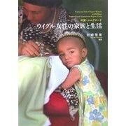 中国シルクロード ウイグル女性の家族と生活 [単行本]