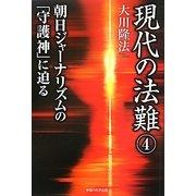 現代の法難〈4〉朝日ジャーナリズムの「守護神」に迫る [単行本]