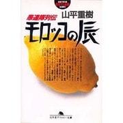 愚連隊列伝 モロッコの辰(幻冬舎アウトロー文庫) [文庫]