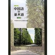 初級テキスト 中国語の並木道 改訂版