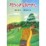 村の小さな糸やさん(シリーズ 本のチカラ) [単行本]