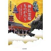 神仏霊場ものがたり―日本宗教の聖地とそのダイナミズム [単行本]