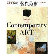 現代美術アーティストファイル(ARTBOX〈vol.8〉) [単行本]