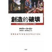 創造的破壊―グローバル文化経済学とコンテンツ産業 [単行本]