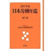 日本労働年鑑〈第77集/2007年版〉 [単行本]