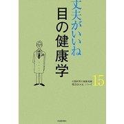 丈夫がいいね〈15〉目の健康学(健康BOOKシリーズ) [単行本]