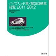 ハイブリッド車/電気自動車総覧 2011-2012 [単行本]