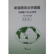 新国際政治学講義―お蔭様イズムの世界 [単行本]