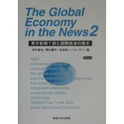 The Global Economy in the News〈2〉―英字新聞で読む国際経済の動き [単行本]