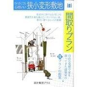 ちいさくても心地いい狭小変形敷地間取りプラン-自由な発想で家を創ってきた建築家の住プランの提案 [単行本]