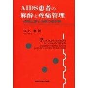 AIDS患者の麻酔と疼痛管理―病態生理と治療の最前線 [単行本]