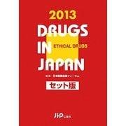 日本医薬品集 医療薬〈2013年版〉 セット版 [事典辞典]