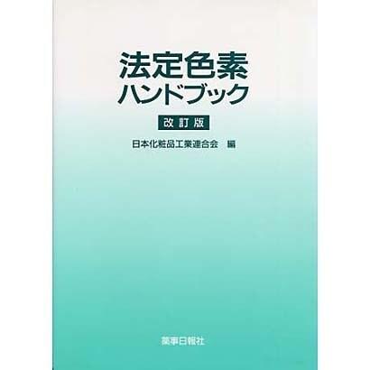 法定色素ハンドブック 改訂版 [単行本]