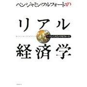 ベンジャミン・フルフォードのリアル経済学 [単行本]