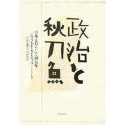 政治と秋刀魚―日本と暮らして四五年 [単行本]