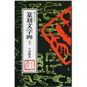 金文(篆刻文字〈4〉) [新書]