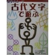 漢字のルーツ 古代文字で遊ぶ [単行本]