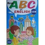 New ABC of ENGLISH 会話編 新装改訂新版 [単行本]