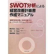 SWOT分析による経営改善計画書作成マニュアル―実現可能性の高い「抜本対策」からロードマップ、アクションプランまで [単行本]