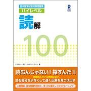 日本留学試験対策問題集 ハイレベル 読解 100 [単行本]