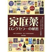 """家庭薬ロングセラーの秘密―昔も今もこれからも""""日本の元気""""を守る家庭薬 [単行本]"""