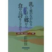 乳と蜜のながれるうらげの郷から食卓の詩をとどけて―鳥取・産直・30周年絵物語 [単行本]