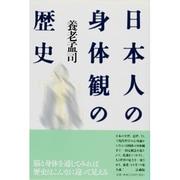日本人の身体観の歴史 [単行本]