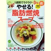 """やせる!脂肪燃焼スープ-6つの野菜で""""失敗知らず""""ダイエット(saita mook) [ムックその他]"""