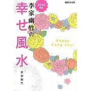 李家幽竹の幸せ風水〈2012年版〉 [単行本]