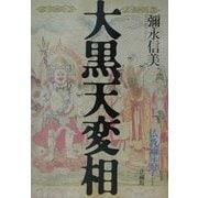 大黒天変相―仏教神話学〈1〉 [単行本]