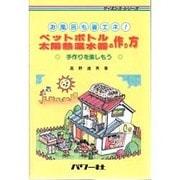 ペットボトル太陽熱温水器の作り方(サイエンス・シリーズ) [単行本]