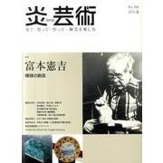 炎芸術 NO.106(2011夏)-見て・買って・作って・陶芸を楽しむ [単行本]