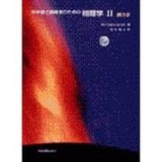 科学者と技術者のための物理学 第2巻 熱力学 [単行本]